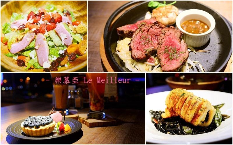 台北美食|信義區《樂慕亞 Le Meilleur (市府店)》宵夜排餐西餐廳 牛排義大利麵 甜點