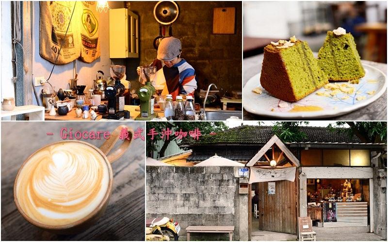 花蓮美食   《Giocare 義式手沖咖啡》日式老宅庭院 貓咪 文青下午茶甜點