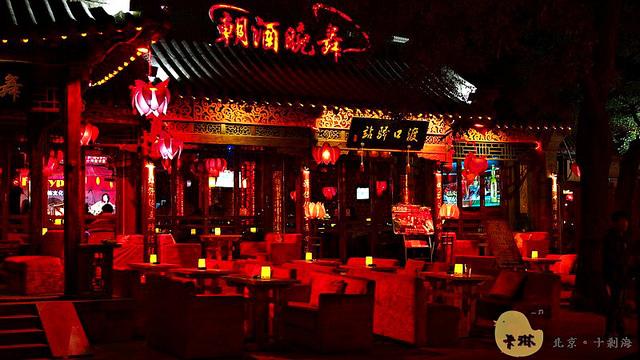 【旅遊】北京自由行。夜遊《什剎海》滿是酒吧的風景區