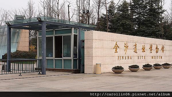 【旅遊】四川自由行。成都《金沙遺址博物館》城市中的古蜀文明遺址
