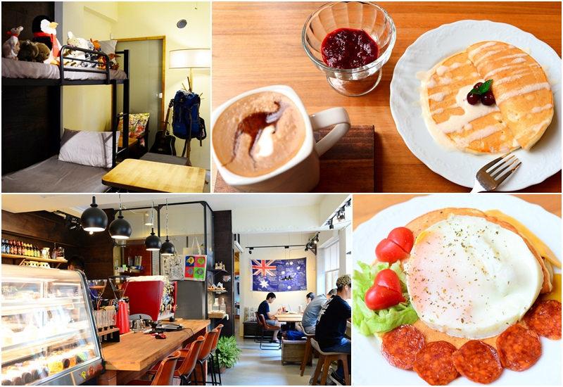 【美食】台北。中山區《澳氏咖啡 Aussie Cafe》澳洲背包客 旅遊度假主題 鬆餅 x 蛋糕 x 下午茶