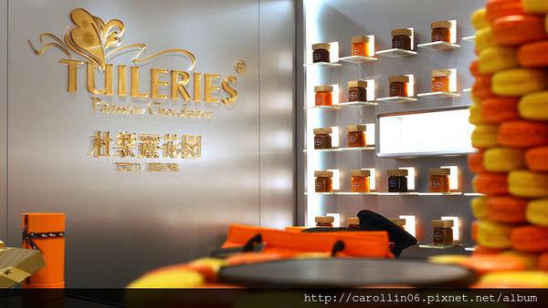 【試吃】台北市。大安區《杜樂麗花園 TUILERIES》馬卡龍、閃電泡芙、半熟乳酪