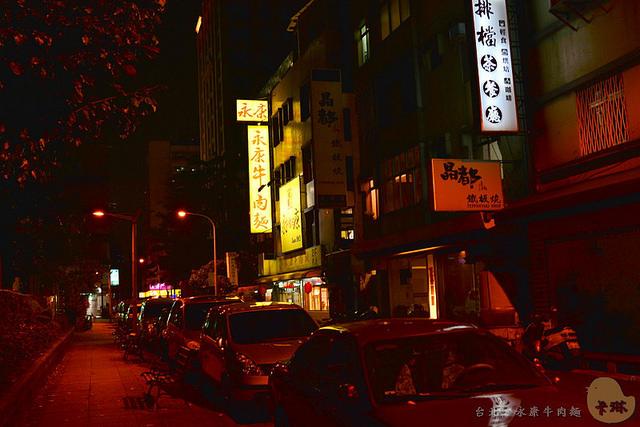 【美食】台北。大安區永康街商圈《永康牛肉麵》走過半個世紀的麵食老店