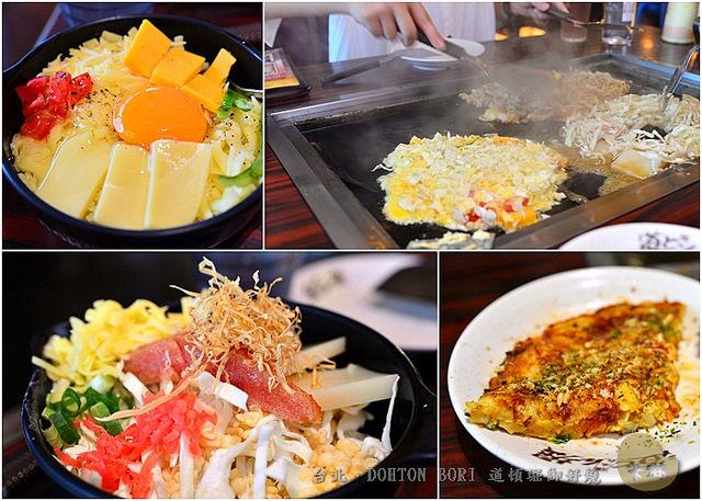 【美食】台北。《DOHTON BORI 道頓堀御好燒》來自日本的大阪燒DIY吃到飽連鎖餐廳