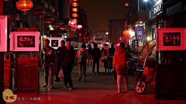 【旅遊】北京自由行。逛街購物吃飯《大柵欄》明清百年商號聚集地