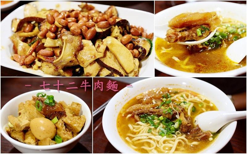 【美食】台北。中正區《七十二牛肉麵》限量小吃!台版米其林四星 x 美國評選亞洲最佳餐廳入榜名