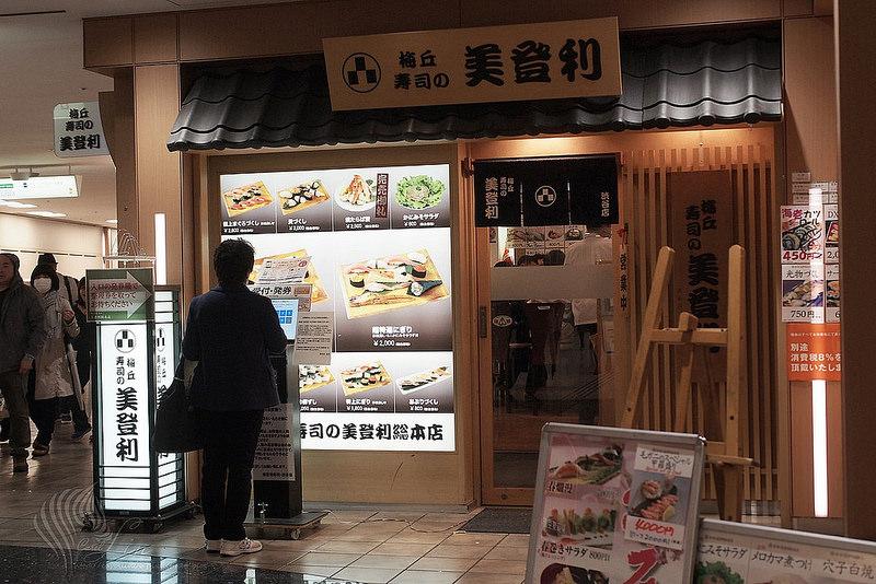 【美食】東京自由行。渋谷澀谷區《梅丘寿司の美登利》超人氣必吃平價 日本料理 x 生魚片握壽司