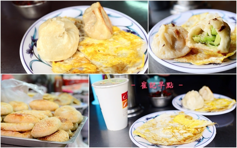 宜蘭美食|羅東《崔紀早點》焦香豆漿 古早味麵糊蛋餅 煎包 平價傳統中式早餐店
