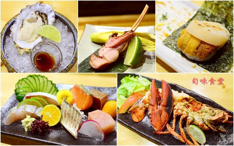 台北美食|信義區《旬味食堂》新鮮無菜單日本料理套餐 生魚片海鮮料理 握壽司推薦