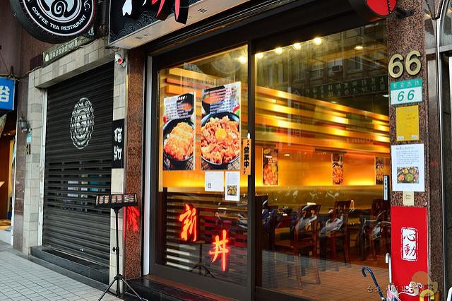 【美食】台北。大同區《新丼》創意日式丼飯心動專賣店 (邀稿)