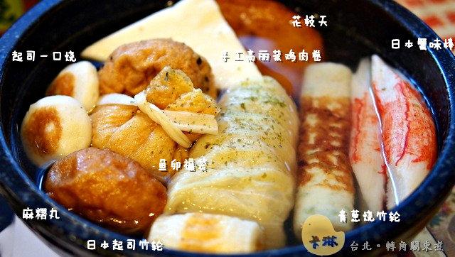 【試吃】《轉角關東煮 かどおでん》日本進口關東煮