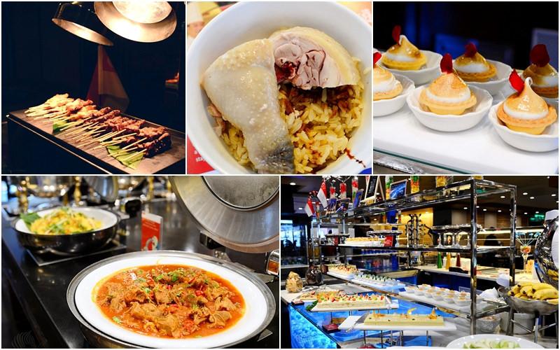 【美食】台北。大安區《香格里拉台北遠東國際大飯店 遠東Café自助餐廳》新加坡南洋美食吃到飽