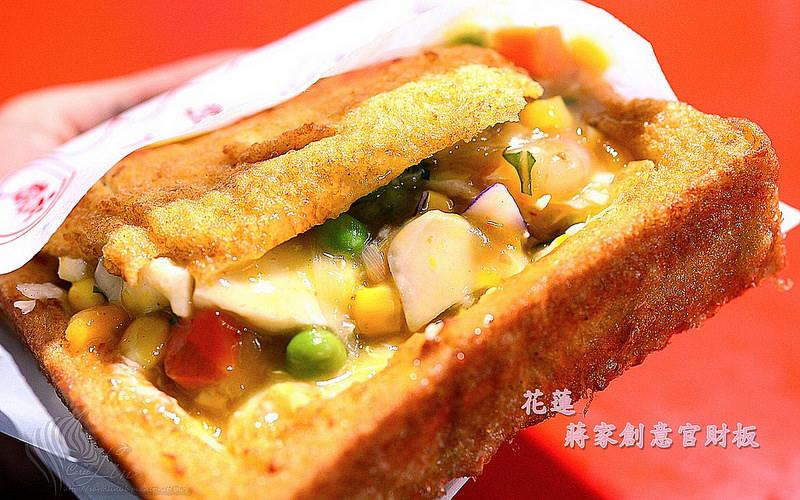 花蓮美食 | 東大門夜市《蔣家花蓮創意棺材板》自強夜市 人氣代表性小吃之一 數十種創意口味
