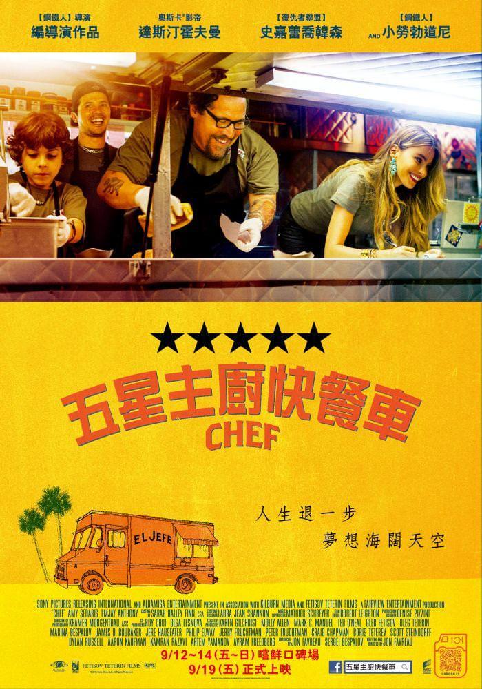 【影記】《五星主廚快餐車 Chef》人生旅程。出發!