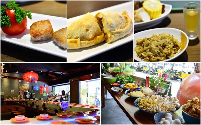 【美食】台北。大直中山區蔬食《山海傳蔬食迴轉火鍋》健康環保素食吃到飽