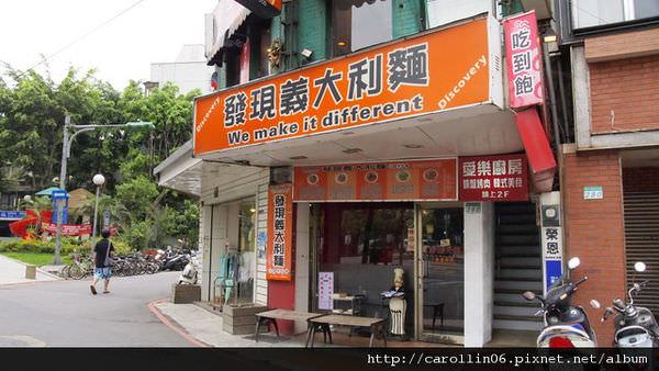 【食記】Discovery 發現義大利麵 (公館店)