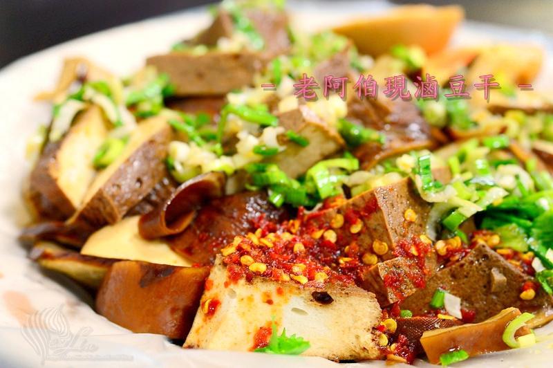 桃園美食|大溪老街《老阿伯現滷豆干》和平老街 最受歡迎的必吃排隊小吃