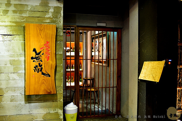 【美食】台北。市民大道《炭火燒肉 無敵 Muteki》和牛燒肉專門店