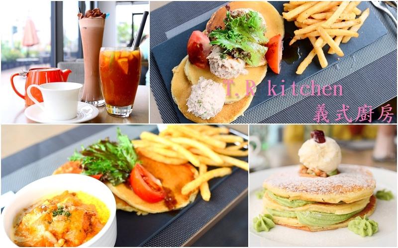 台中美食|北屯區《T.R Kitchen義式廚房》甜點 鹹食 鬆餅 下午茶餐廳