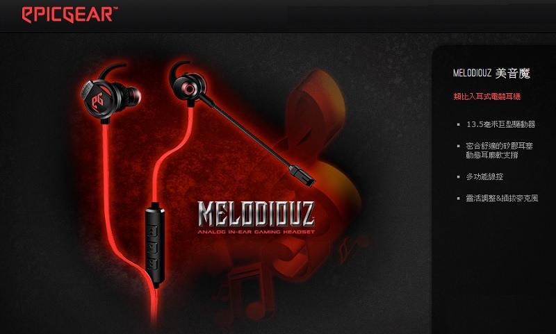 【3C產品開箱】電競耳麥《藝極科技 EpicGear :MELODIOUZ 美音魔》人體工學 舒適入耳式耳機mic
