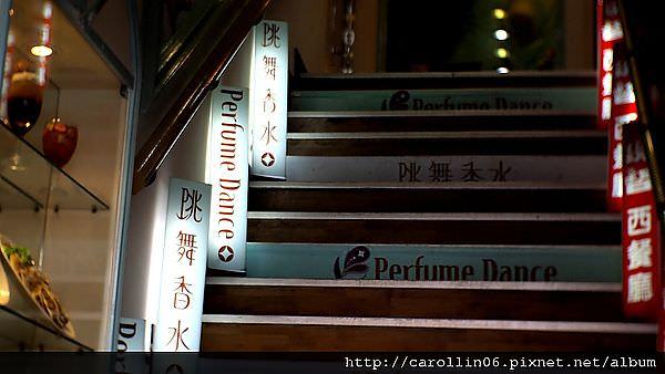 【食記】跳舞香水 Perfume Dance。華麗歐風料理