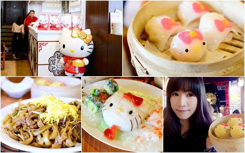 【美食】香港自由行。九龍尖沙嘴必吃《中菜軒 Hello Kitty Chinese Cuisine》有機廣東料理飲茶餐廳推薦