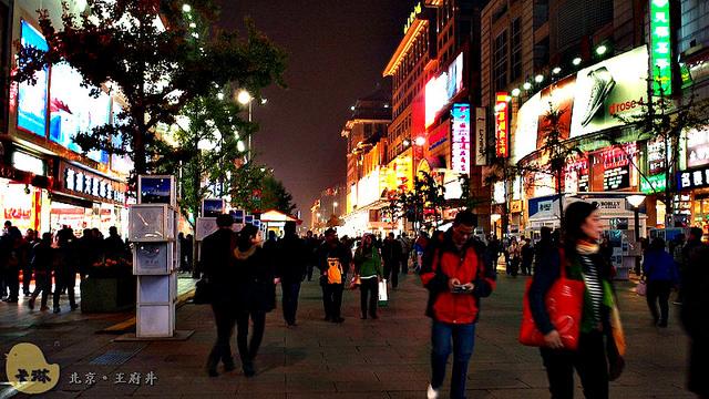 【旅遊】北京自由行。逛街吃飯《王府井 Wangfujing》大街、小吃街