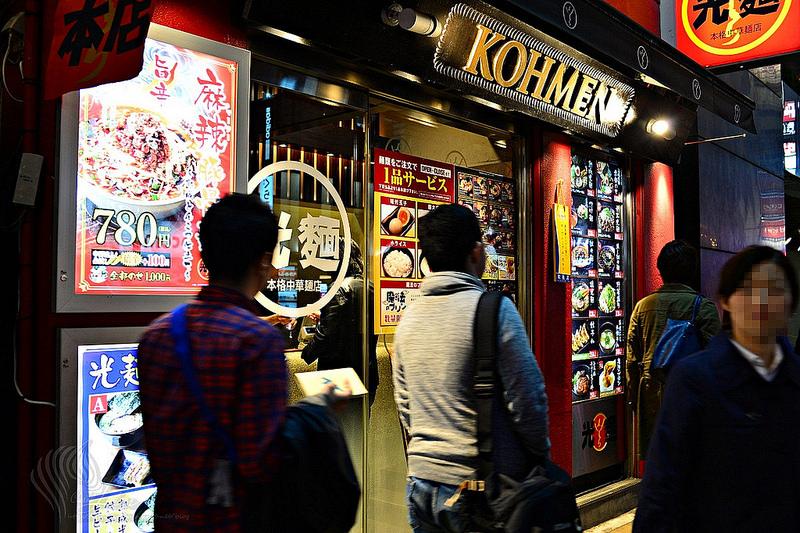 【美食】東京自由行。《光麵本格中華麵店 kohmen (池袋本店)》營業時間長的人氣連鎖拉麵店