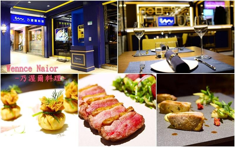 【美食】台北。大安區《Wennce Naior 乃渥爾料理》傳統手法 x 現代創意 東區無國界料理 精緻西餐廳推薦
