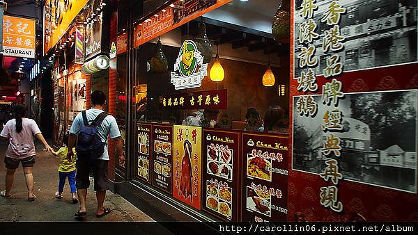 【美食】香港自由行。《深井陳記燒鵝茶餐廳》