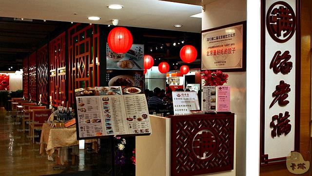 【美食】台北。北京來的馳名餐飲《餡老滿》東區忠孝店
