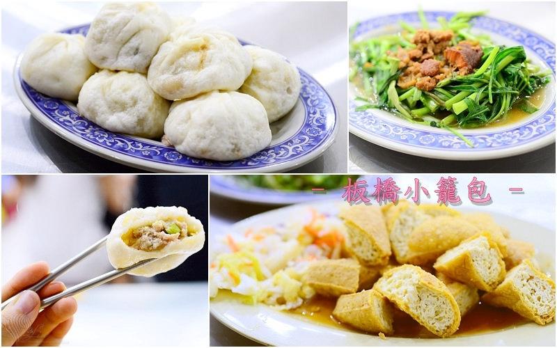 新北市美食 | 板橋《板橋小籠包》臭豆腐 小籠包 滷肉飯 南雅夜市人氣小吃店