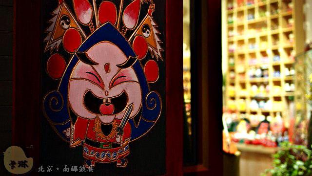 【旅遊】北京自由行。逛街購物《南鑼鼓巷》老北京文創新面貌