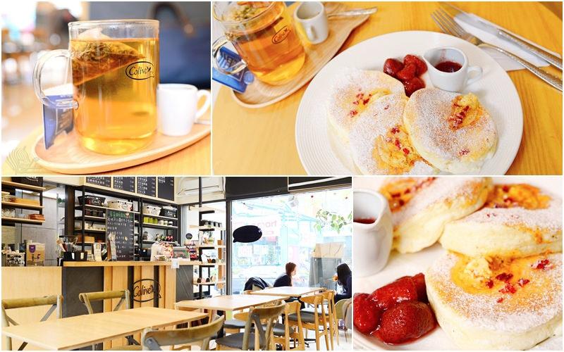 台北美食|信義區《Colive Tea House》永春早午餐下午茶 舒芙蕾般的鍋煎鬆餅