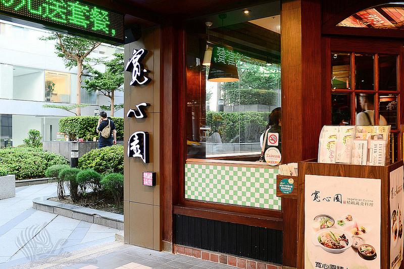 【美食】台北。信義區《寬心園精緻蔬食料理 (台北世貿店)》夏季限定 綠竹筍素食料理套餐