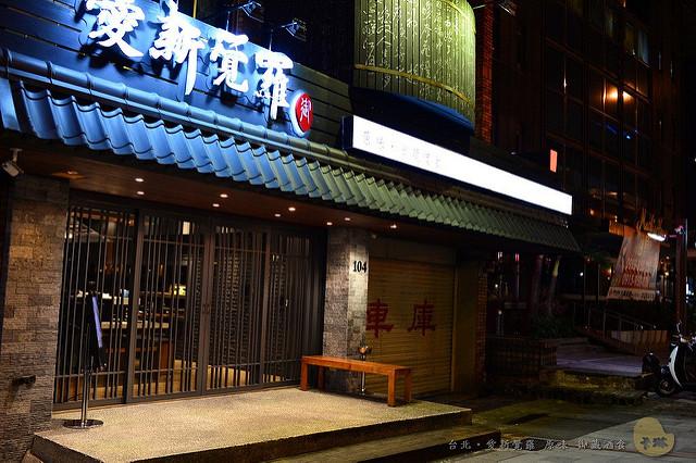 【美食】台北。《愛新覺羅 原味‧御藏酒食》在地食材健康本味