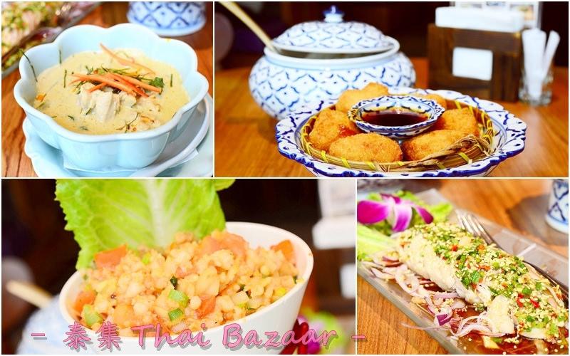 【美食】台北。信義區《泰集 Thai Bazaar (微風信義店)》泰式料理 x 時尚飲食!金錢蝦餅 x 綠咖哩 等