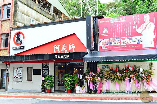 【美食】台北。《阿義師頂級滷肉飯》貓空大茶壺的美味下山了