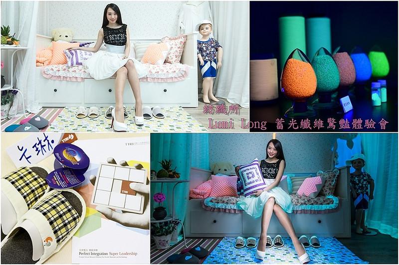 【活動紀實】節能環保《紡織所 Lumi Long 蓄光纖維驚豔體驗會》長效耐水洗 不須用電的安全發光布料