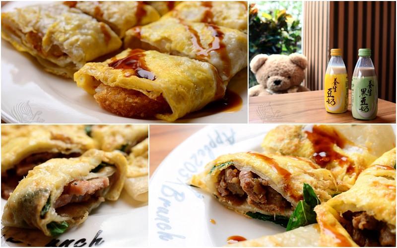 宜蘭美食|礁溪《APPLE 203 蘋果貳零參》平價美味 台灣味早午餐 連鎖早餐店