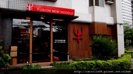 【食記】牛 Fusion New Noodle 時尚麵食館