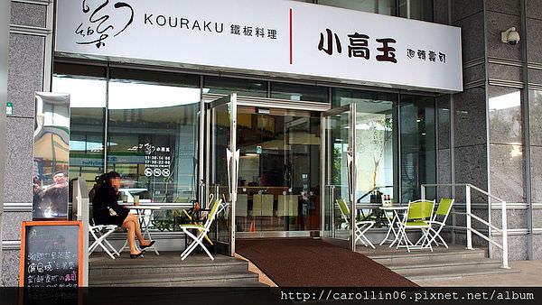 【美食】台北。南港《高樂餐飲》東元的複合鐵板料理