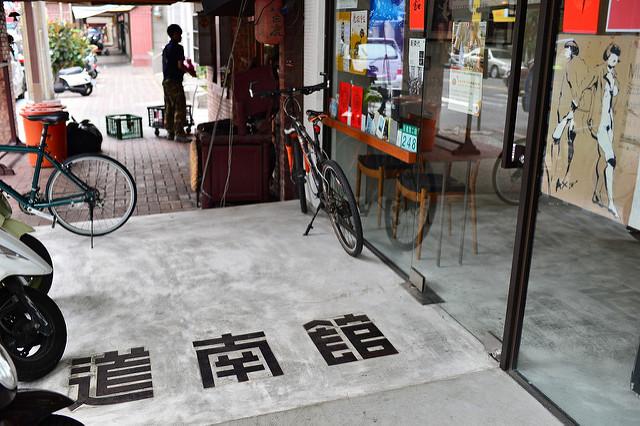 【咖啡】台南。中西區《道南館 自家烘培咖啡館》2015愛樂壓台灣冠軍小鬍子在台南