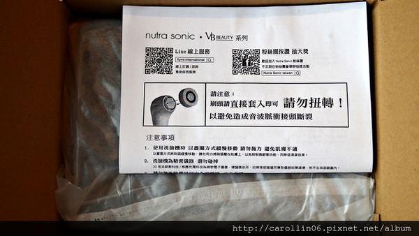 【開箱】nutra sonic x VBbeauty 3D音波脈衝洗臉機