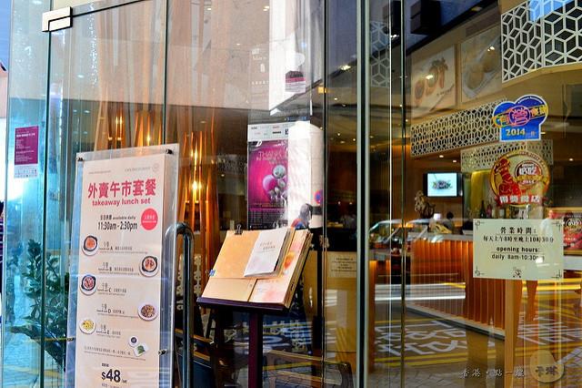 【美食】香港自由行。九龍尖沙咀《點一龍》海港城邊的飲茶點心餐廳